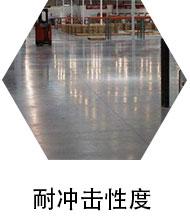 地坪分类-超耐磨地坪系统_03.jpg