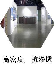 地坪分类-超耐磨地坪系统_07.jpg