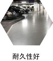 地坪分类-超耐磨地坪系统_13.jpg