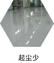 地坪分类-超耐磨地坪系统_15.jpg