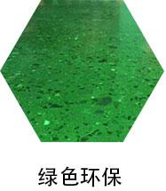 地坪分类-超耐磨地坪系统_17.jpg