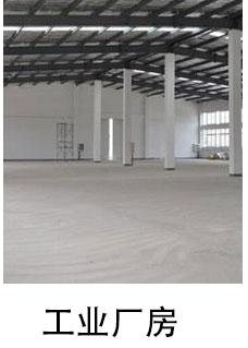 地坪分类-超耐磨地坪系统_30.jpg
