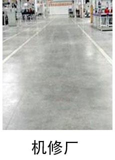 地坪分类-超耐磨地坪系统_40.jpg